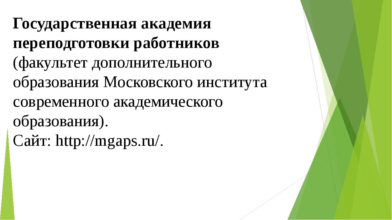 Государственная академия переподготовки работников (факультет дополнительного...