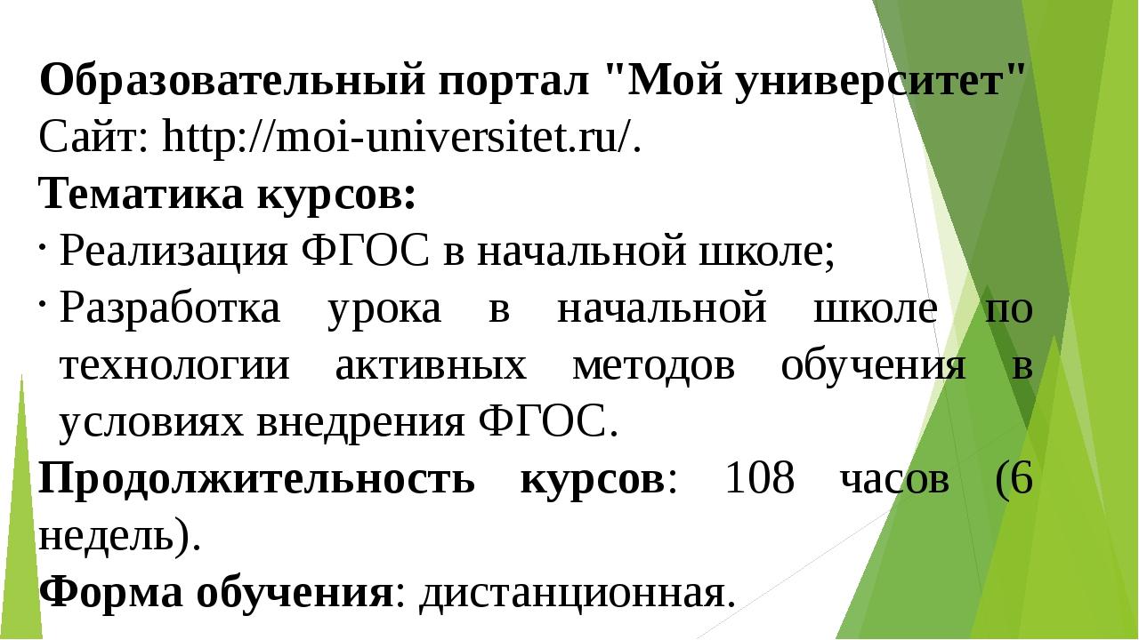 """Образовательный портал """"Мой университет"""" Сайт: http://moi-universitet.ru/. Те..."""