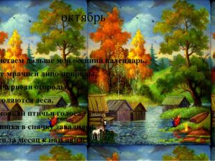 октябрь Листаем дальше мой осенний календарь. Все мрачней лицо природы, Почер