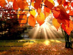 Октябрь крадется по дорожкам, Ступает тихо солнцу вслед. Грибы и ягоды в лук