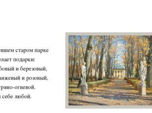 В опустевшем старом парке Осень делает подарки: Лист дубовый и березовый, Ли