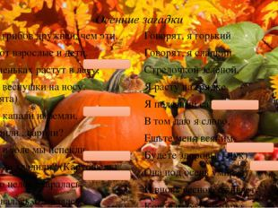 Осенние загадки Нет грибов дружней, чем эти, Знают взрослые и дети. На пенька