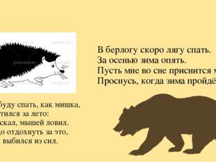 Я тоже буду спать, как мишка, Я поохотился за лето: Грибы искал, мышей ловил