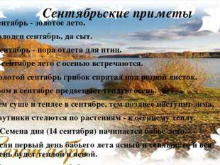 Сентябрьские приметы Сентябрь - золотое лето. Холоден сентябрь, да сыт. Сентя