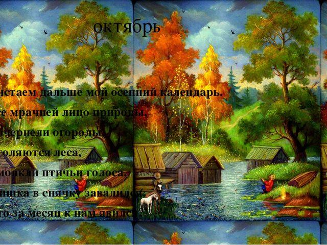 октябрь Листаем дальше мой осенний календарь. Все мрачней лицо природы, Почер...