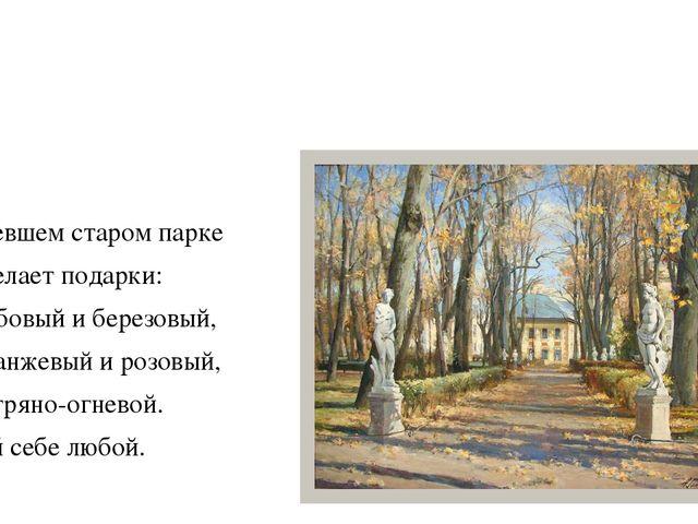 В опустевшем старом парке Осень делает подарки: Лист дубовый и березовый, Ли...