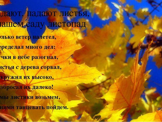 Падают, падают листья, в нашем саду листопад Только ветер налетел, Переделал...