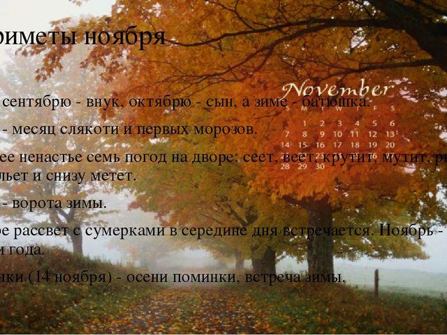 Приметы ноября Ноябрь сентябрю - внук, октябрю - сын, а зиме - батюшка. Ноябр...