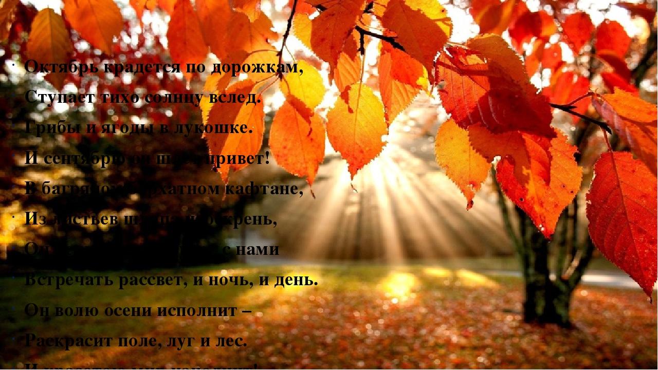 Октябрь крадется по дорожкам, Ступает тихо солнцу вслед. Грибы и ягоды в лук...