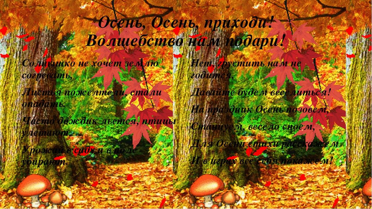 Осень, Осень, приходи! Волшебство нам подари! Солнышко не хочет землю согрева...