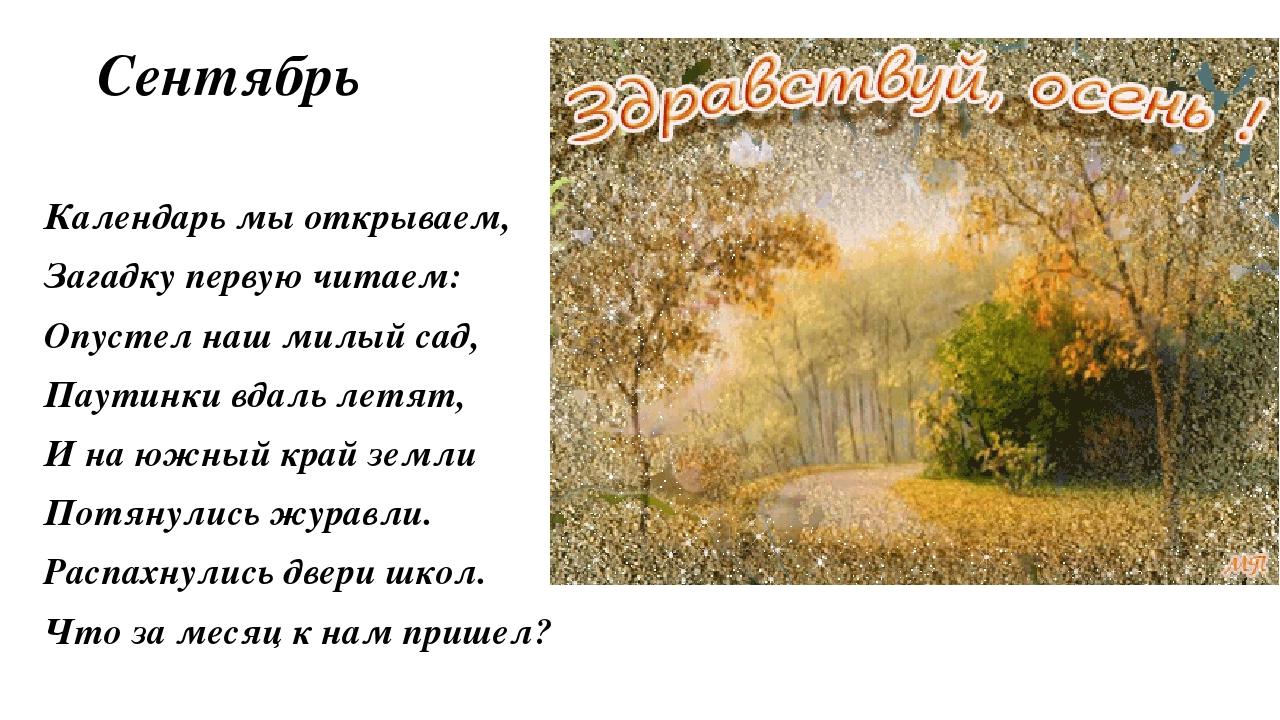 Сентябрь Календарь мы открываем, Загадку первую читаем: Опустел наш милый сад...