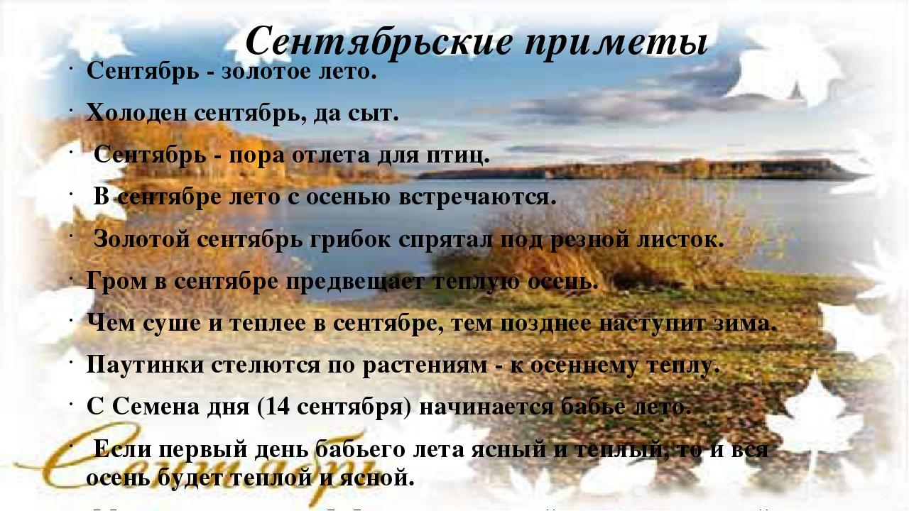 Сентябрьские приметы Сентябрь - золотое лето. Холоден сентябрь, да сыт. Сентя...