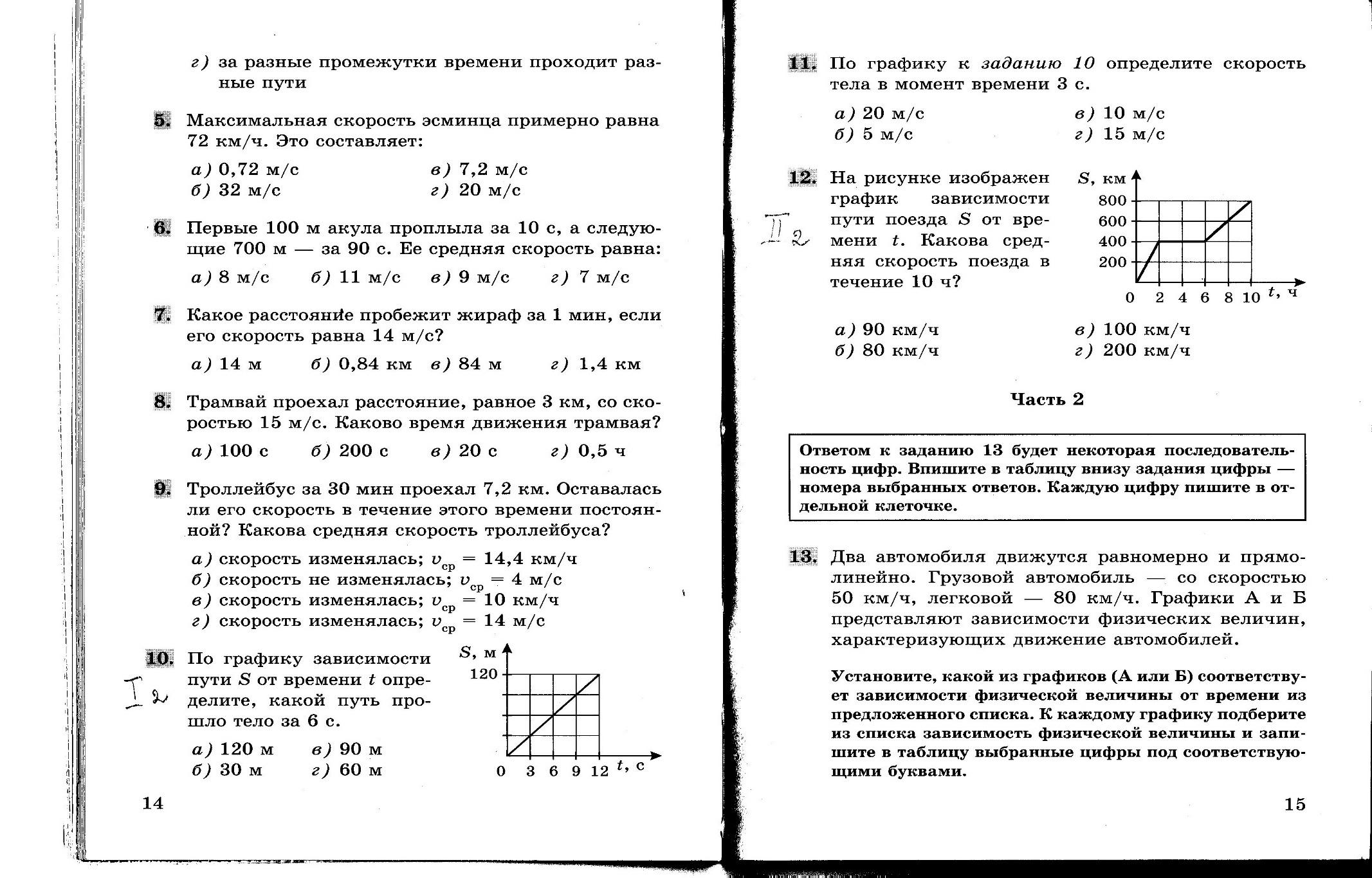 Контрольная работа по физике № класс Тема Механическое  Контрольная работа по физике 7 класс Вариант 1 Задача №1 hello html m485c92cd jpg Задача №2 hello html m1c150783 jpg