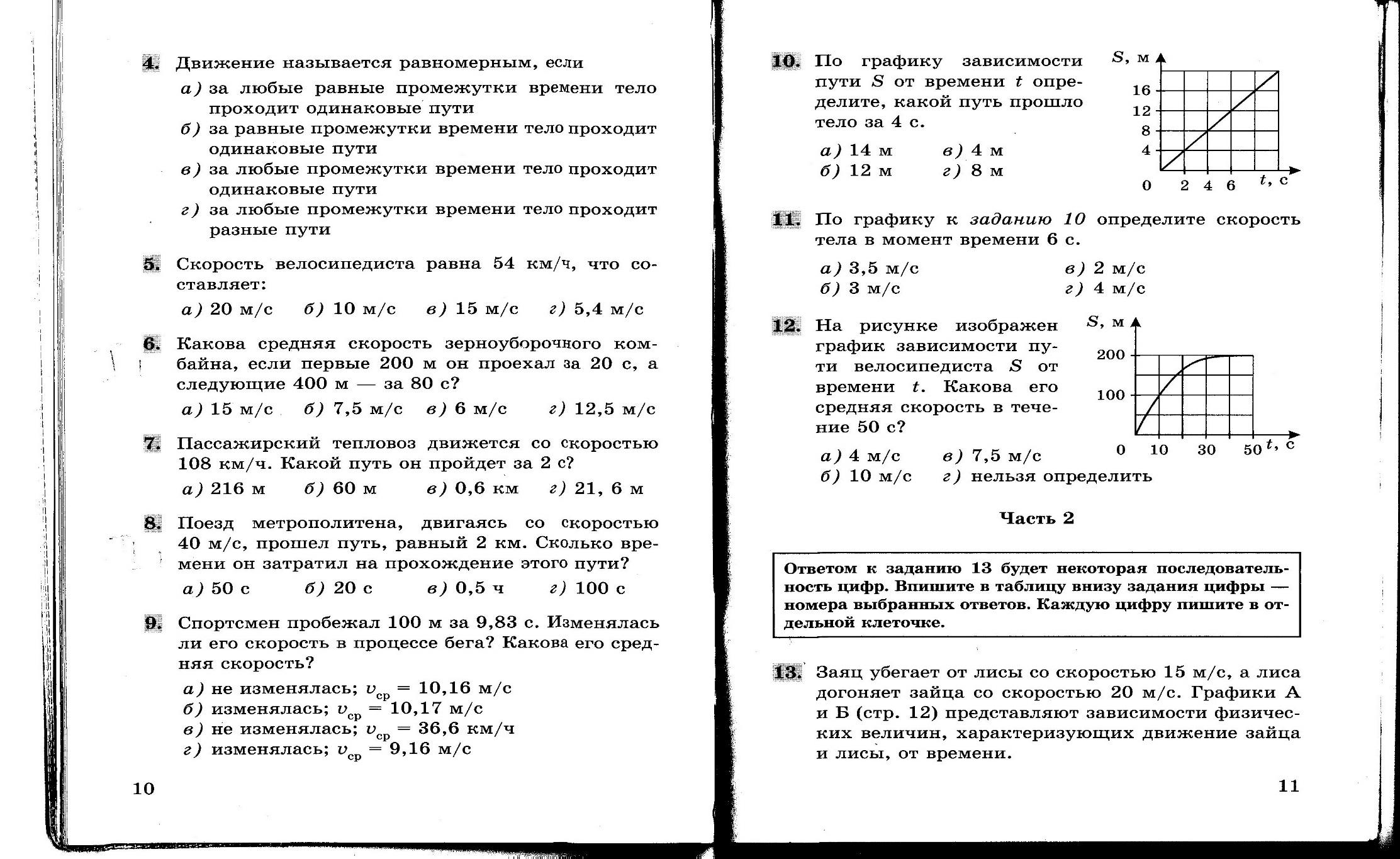 Контрольная работа по физике № класс Тема Механическое  Контрольная работа по физике 7 класс Вариант 1 Задача №1 hello html m485c92cd jpg