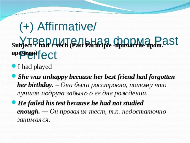 (+) Affirmative/ Утвердительная форма Past Perfect I had played She was unhap...