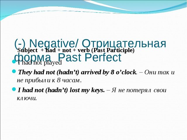 (-) Negative/ Отрицательная форма  Past Perfect I had not played They had not...