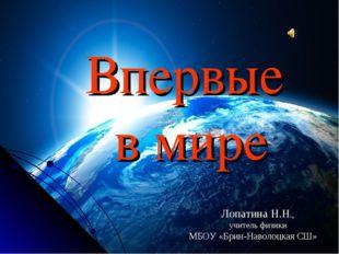 Впервые в мире Лопатина Н.Н., учитель физики МБОУ «Брин-Наволоцкая СШ»