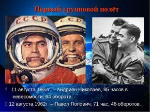 Первый групповой полёт 11 августа 1962г. – Андриян Николаев, 95 часов в невес