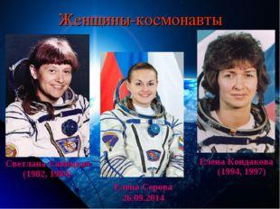 Женщины-космонавты Светлана Савицкая (1982, 1984) Елена Кондакова (1994, 1997