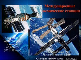 Международные космические станции Советская орбитальная станция «САЛЮТ» (1971