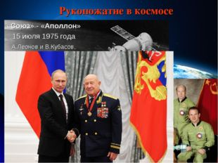 Рукопожатие в космосе «Союз» - «Аполлон» 15 июля 1975 года А.Леонов и В.Кубас