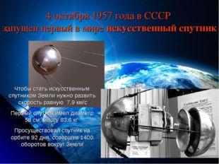 4 октября 1957 года в СССР запущен первый в мире искусственный спутник Чтобы