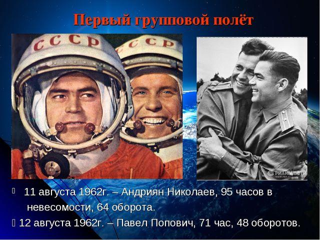 Первый групповой полёт 11 августа 1962г. – Андриян Николаев, 95 часов в невес...