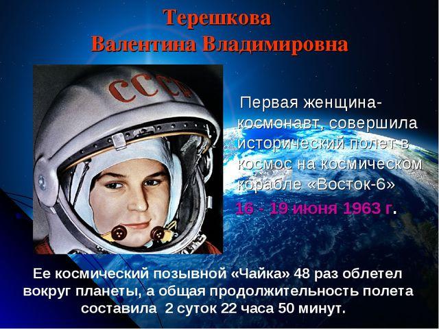 Терешкова Валентина Владимировна Первая женщина-космонавт, совершила историче...