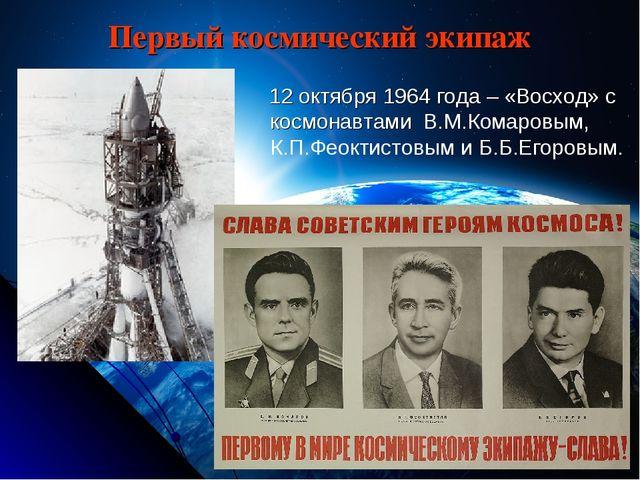 Первый космический экипаж 12 октября 1964 года – «Восход» с космонавтами В.М....