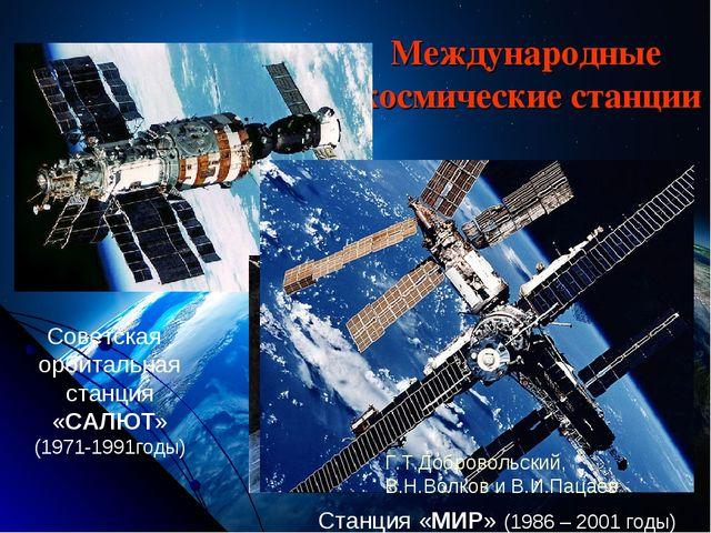 Международные космические станции Советская орбитальная станция «САЛЮТ» (1971...