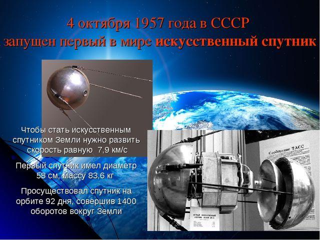 4 октября 1957 года в СССР запущен первый в мире искусственный спутник Чтобы...