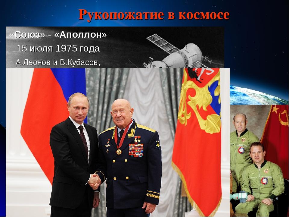 Рукопожатие в космосе «Союз» - «Аполлон» 15 июля 1975 года А.Леонов и В.Кубас...
