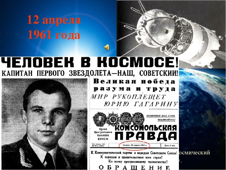 в 9 часов 7 минут Советский Союз вывел на орбиту Земли космический корабль-с...