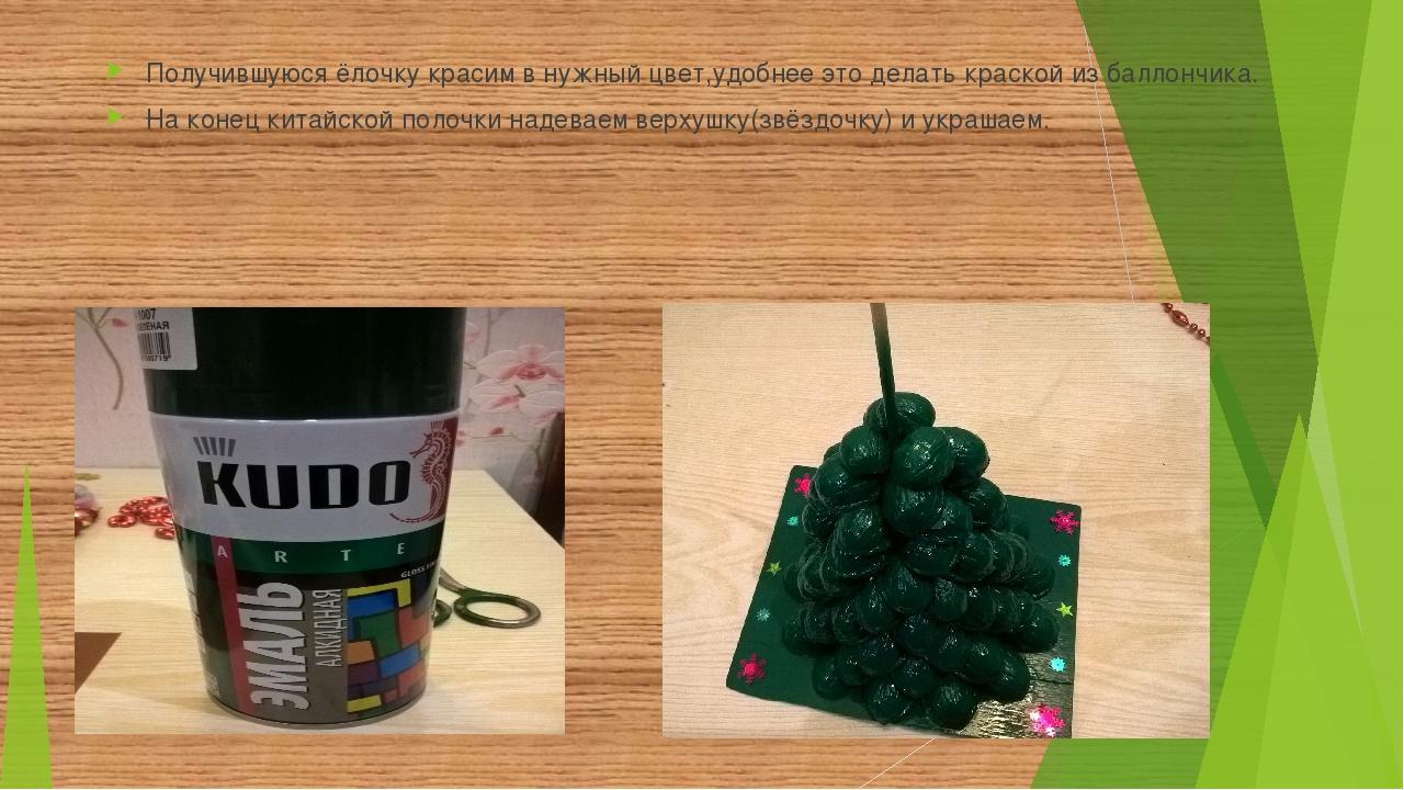 Получившуюся ёлочку красим в нужный цвет,удобнее это делать краской из балло...