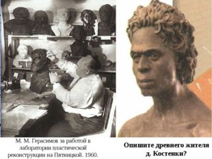 М. М. Герасимов за работой в лаборатории пластической реконструкции на Пятниц