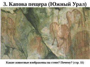 3. Капова пещера (Южный Урал) Какие животные изображены на стене? Почему? (ст