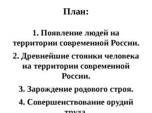 План: 1. Появление людей на территории современной России. 2. Древнейшие стоя