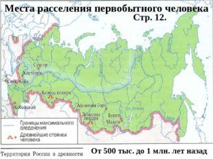 Места расселения первобытного человека Стр. 12. От 500 тыс. до 1 млн. лет назад