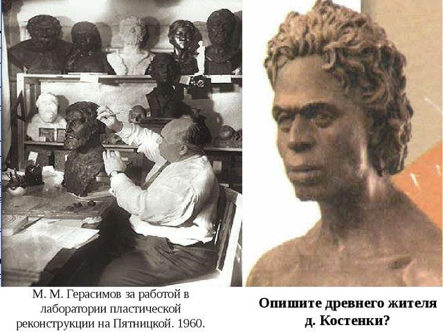 М. М. Герасимов за работой в лаборатории пластической реконструкции на Пятниц...