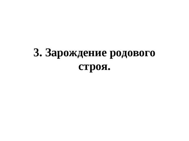 3. Зарождение родового строя.