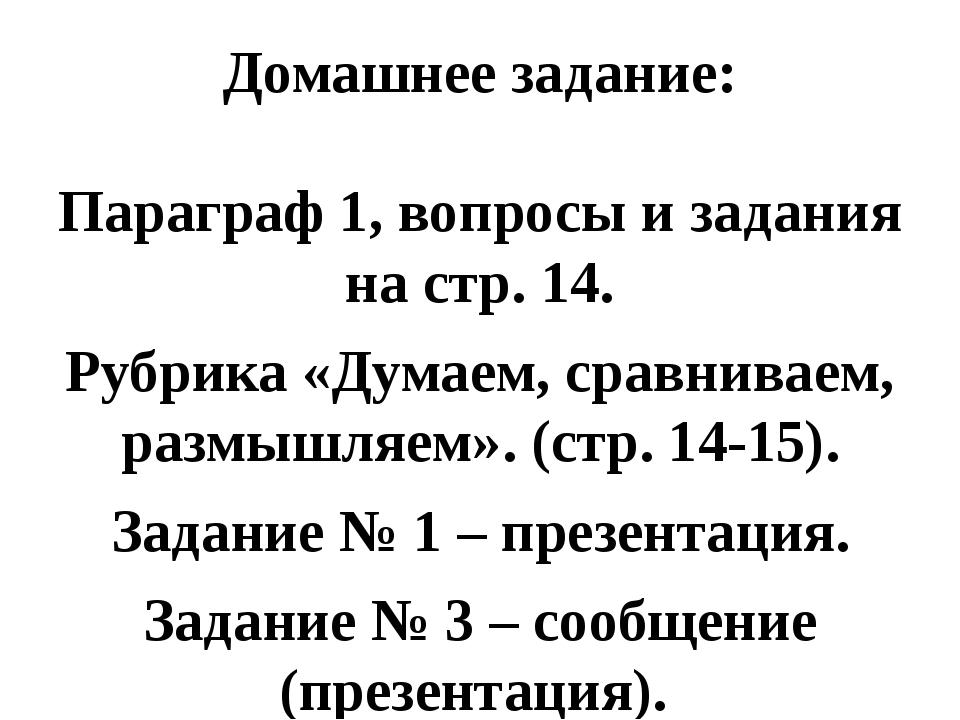 Домашнее задание: Параграф 1, вопросы и задания на стр. 14. Рубрика «Думаем,...