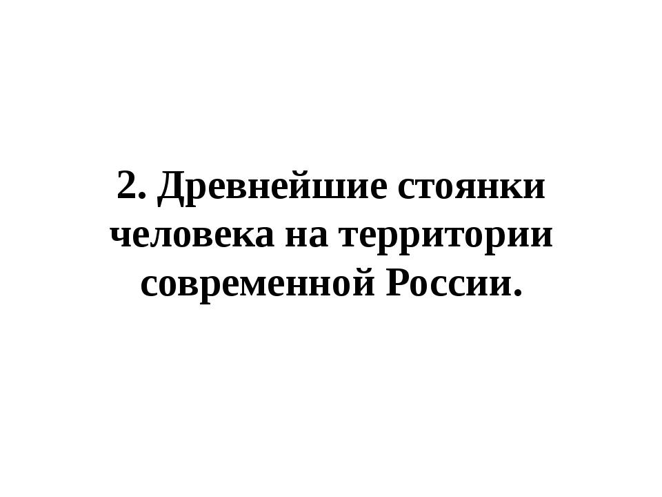 2. Древнейшие стоянки человека на территории современной России.