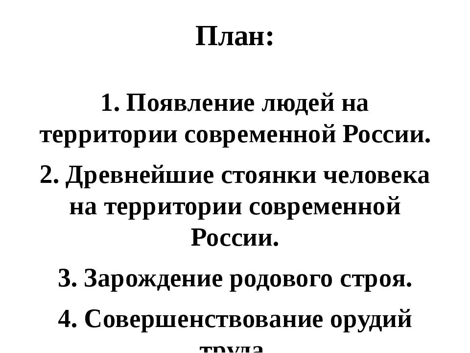 План: 1. Появление людей на территории современной России. 2. Древнейшие стоя...