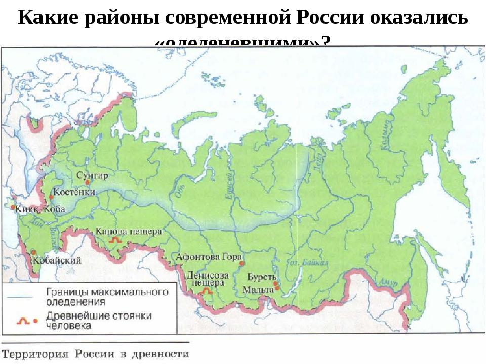 Какие районы современной России оказались «оледеневшими»?