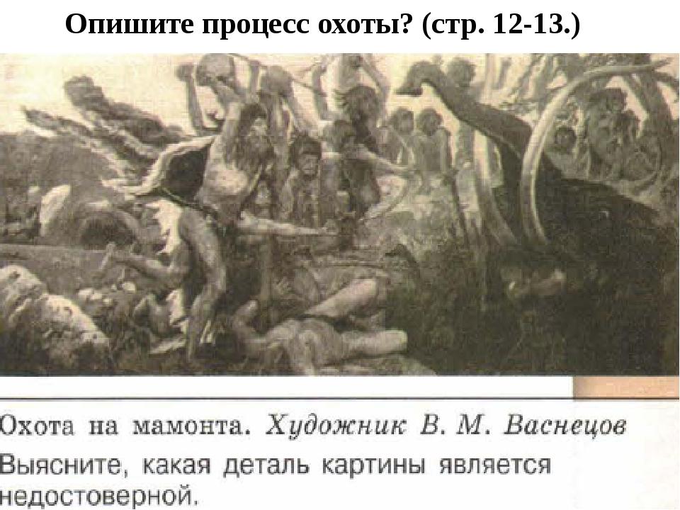 Опишите процесс охоты? (стр. 12-13.)