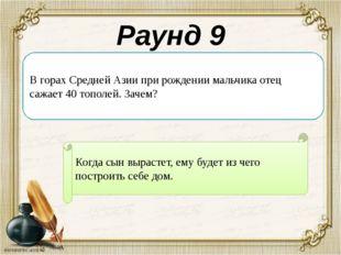 Раунд 9 В горах Средней Азии при рождении мальчика отец сажает 40 тополей. За