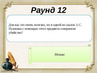 Раунд 12 Для нас это очень полезно, но в одной из сказок А.С. Пушкина с помощ