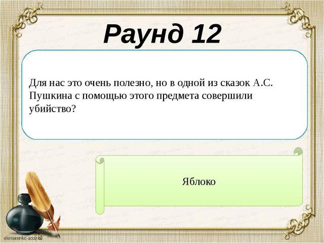 Раунд 12 Для нас это очень полезно, но в одной из сказок А.С. Пушкина с помощ...