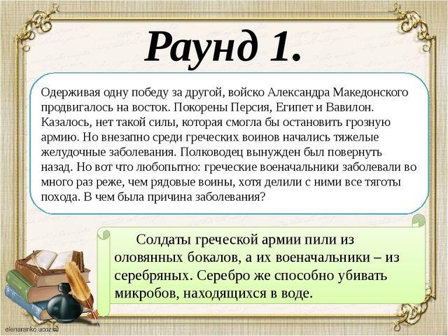 Раунд 1. Одерживая одну победу за другой, войско Александра Македонского прод...