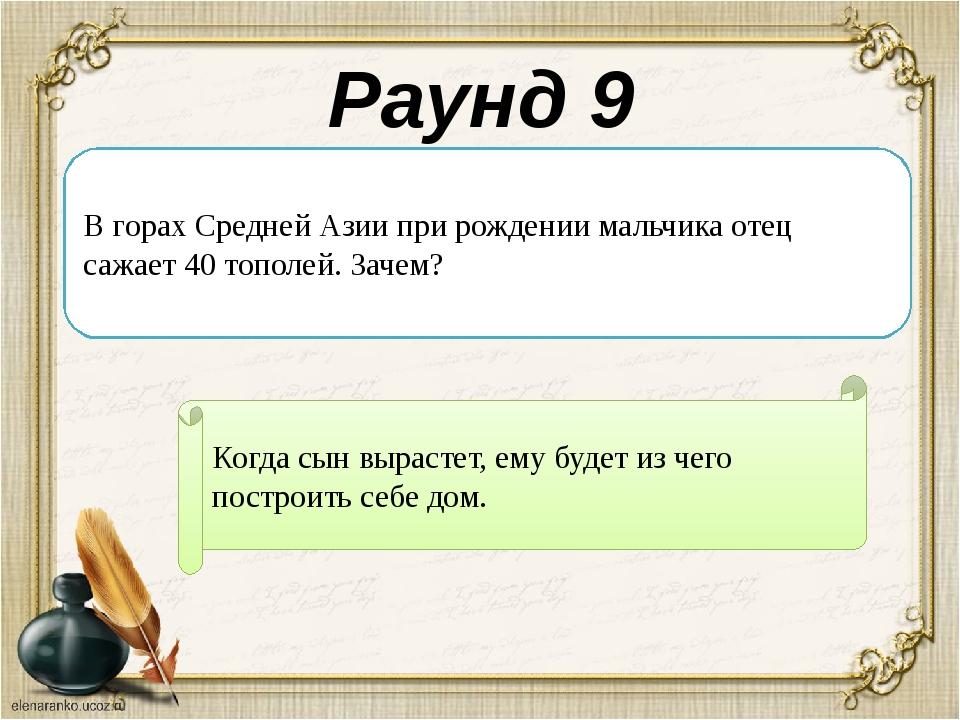Раунд 9 В горах Средней Азии при рождении мальчика отец сажает 40 тополей. За...